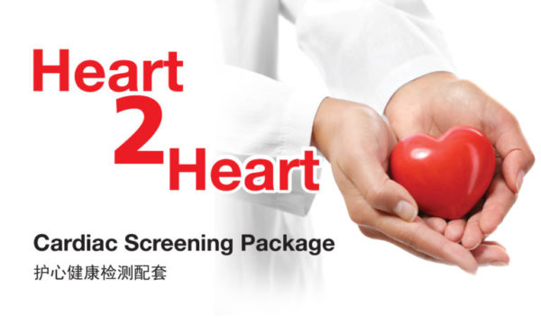 Heart2Heart Cardiac Screening Package