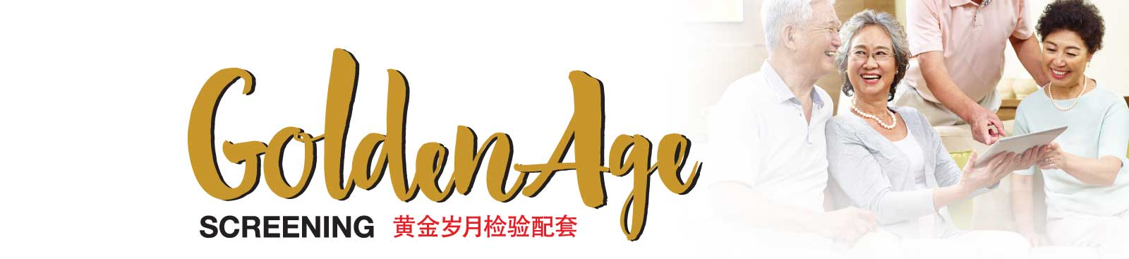 Golden Age Screening